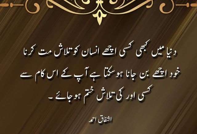 28 Urdu Quotes About Family People And Relationship Quotes Urdu