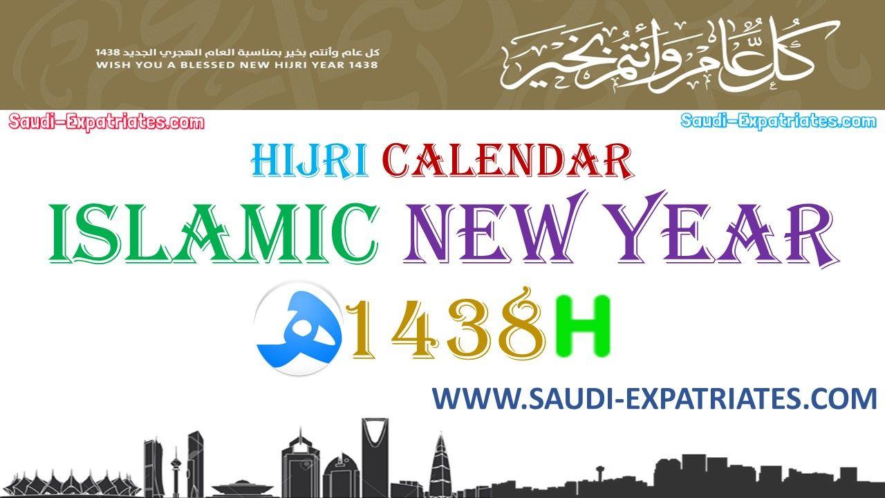 Hijri Calendar Islamic New Year 1438 Islamic New Year Hijri