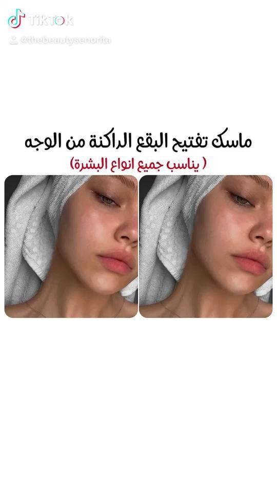 ماسك تفتيح البقع الداكنة من الوجه Video In 2020 Skin Care Routine Pretty Skin Care Beauty Skin Care Routine