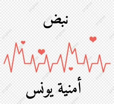 رواية نبض الفصل الثاني 2 بقلم امنية يونس مكتبة حــواء Blog Posts Blog Mlm