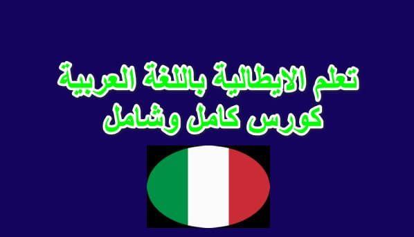 تعلم الايطالية باللغة العربية كورس كامل وشامل