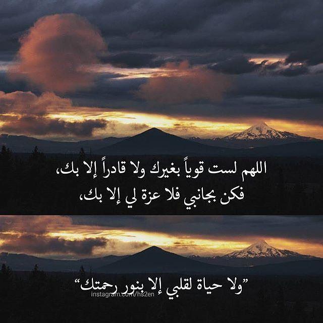 اللهم امين اللهم قني شر ما قضيت Arabic Quotes Islamic Love Quotes Beautiful Arabic Words