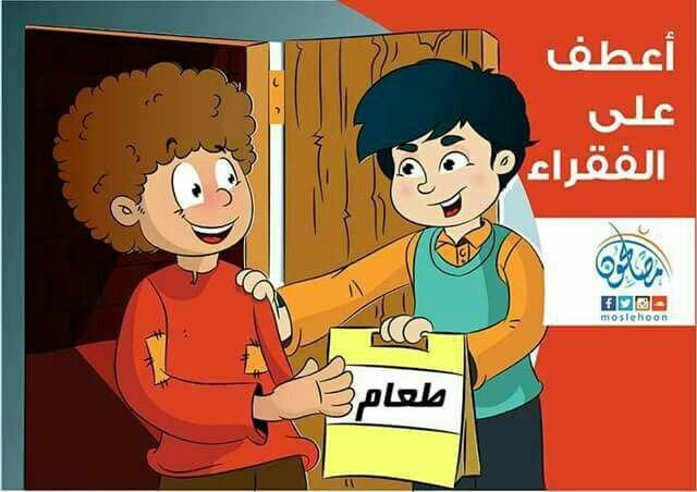 Pin By فاطمة عوض On تركيب Islam For Kids Muslim Kids Kids Education