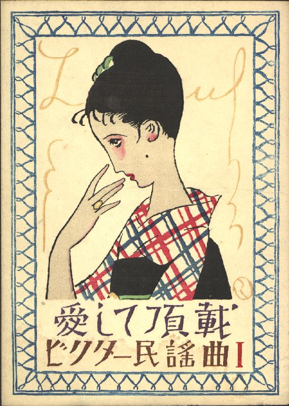 college letters takehisa yumeji 1884 1934 illustrator book covers 20897