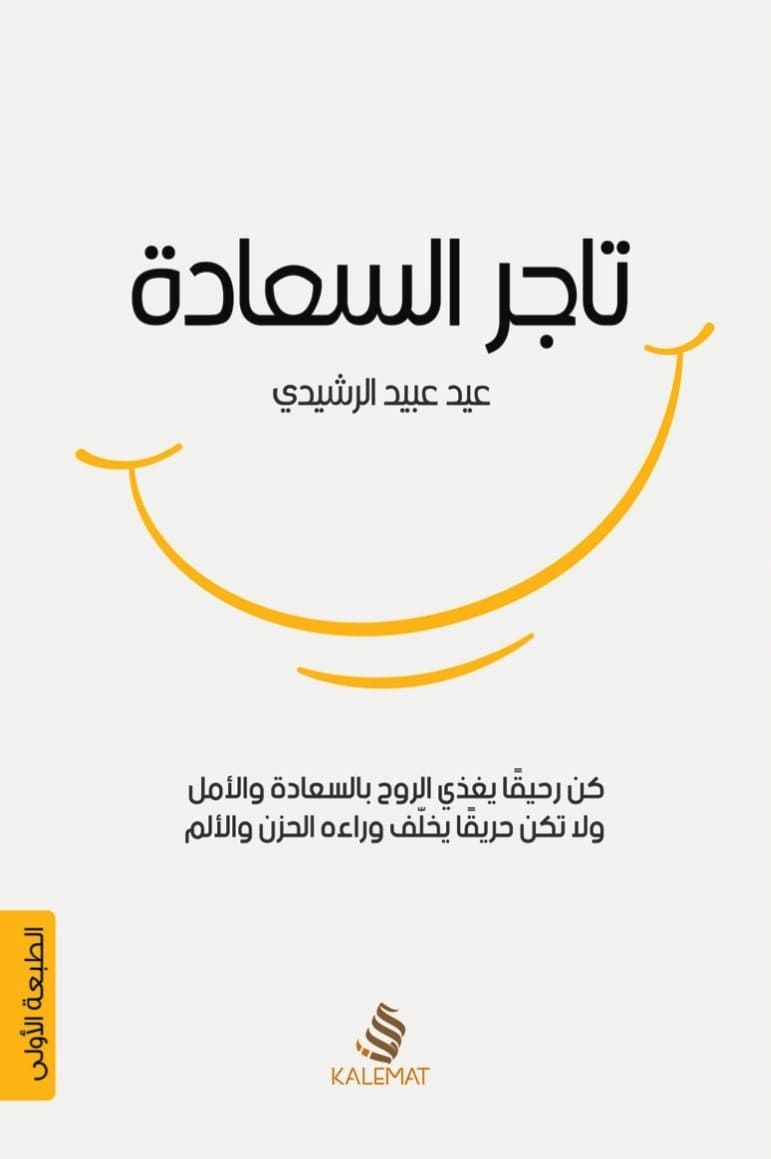 Image Result For أقصى درجات السعادة هو أن نجد من يحبنا فعلا يحبنا على Book Quotes Quran Quotes Inspirational Pretty Quotes