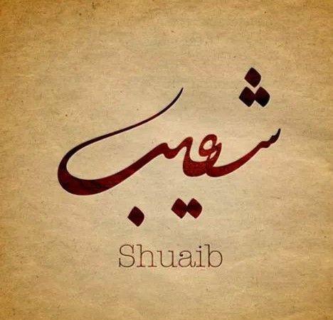Arabic Calligraphy Beautiful Names Shuaib Arabic Calligraphy Calligraphy Name Calligraphy