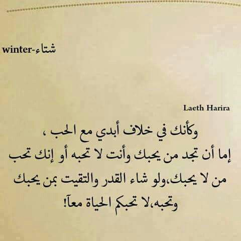 Pin By Ay On اقتباسات Beautiful Quotes Quotations Lovely Quote