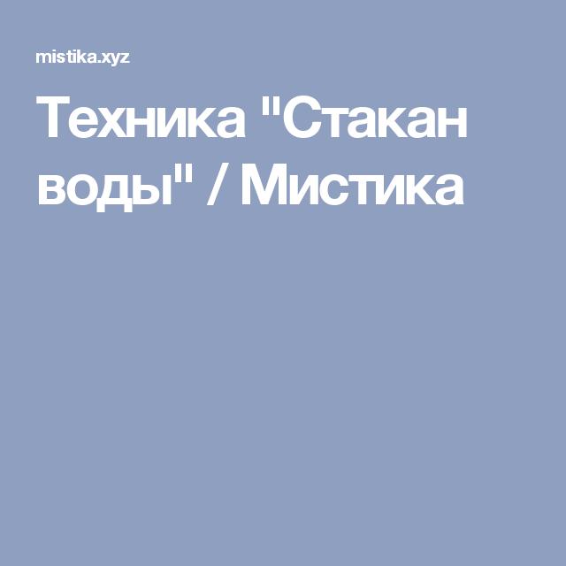 """Техника """"Стакан воды"""" / Мистика"""