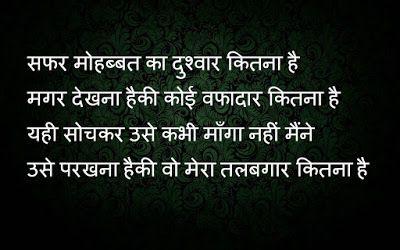 wafadar dost shayari images in hindi | Shayari | Shayari image