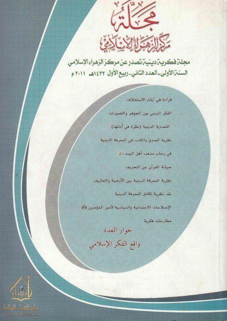 مجلة مركز الزهراء الإسلامي العدد الثاني السنة الأولى تحمیل Pdf Http Ift Tt 2xctxmi القسم قضايا إسلامية