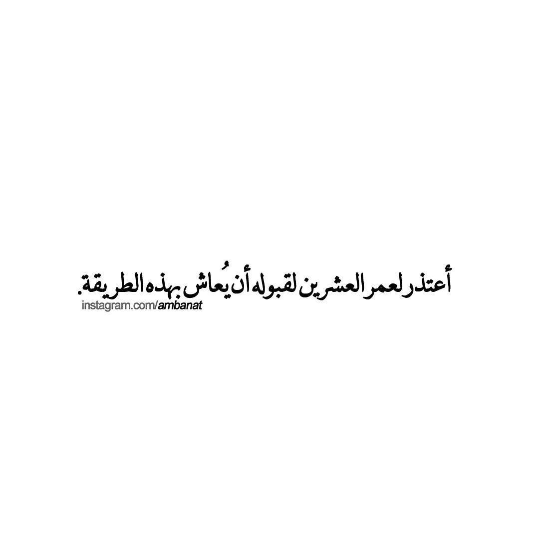 اعتذر لعمر العشرين لقبوله أن يعاش بهذه الطريقة Arabic Quotes Quotes Inspirational Quotes