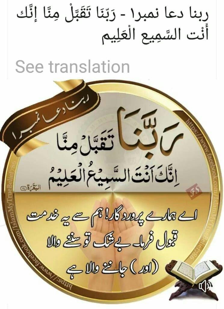 Pin By Arg Jethwa On Islamic Quotes Islamic Quotes Islamic Dua Islamic Teachings