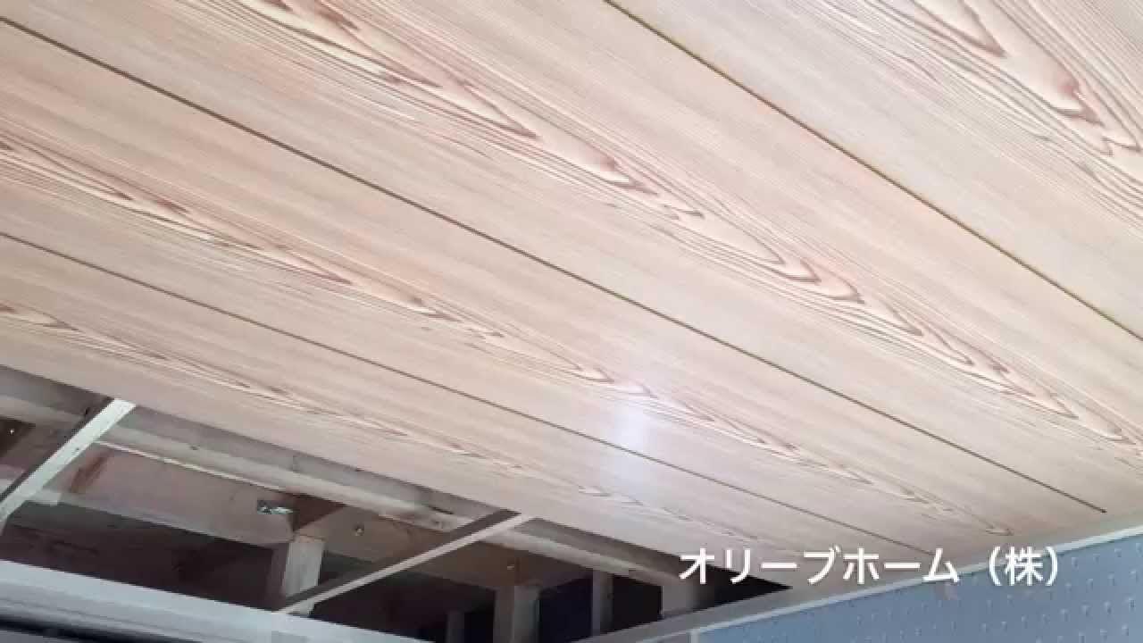 目透かし天井の施工例 オリーブホーム 栃木県小山市 リフォーム 外