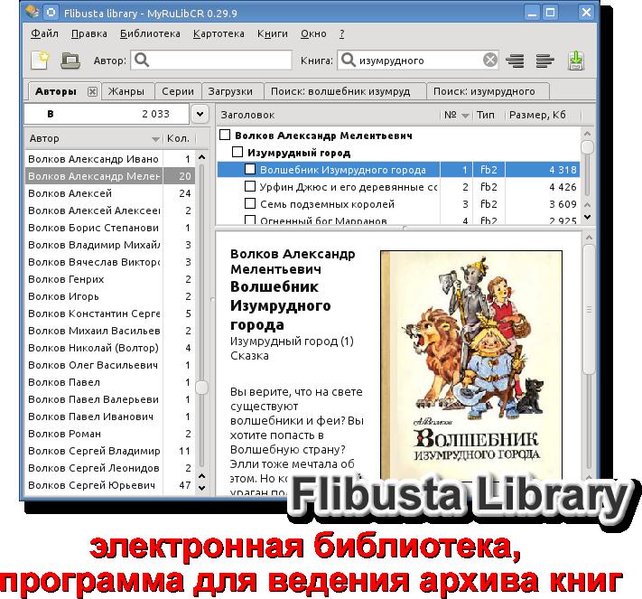 Скачать бесплатно книги из бесплатной электронной библиотеке