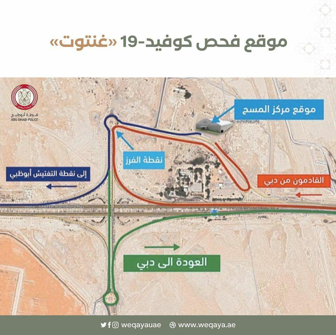 موقع فحص كوفيد 19 غنتوت Police Abu Dhabi Map