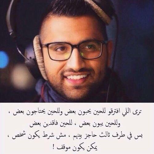 الطرف الثالث علي نجم Arabic Quotes Quotes Best Quotes
