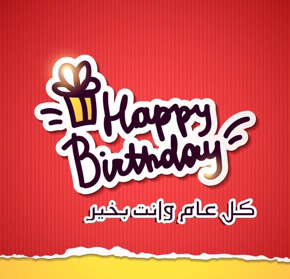 Geburtstagsgrüße arabische Bayerische Geburtstagsgrüße