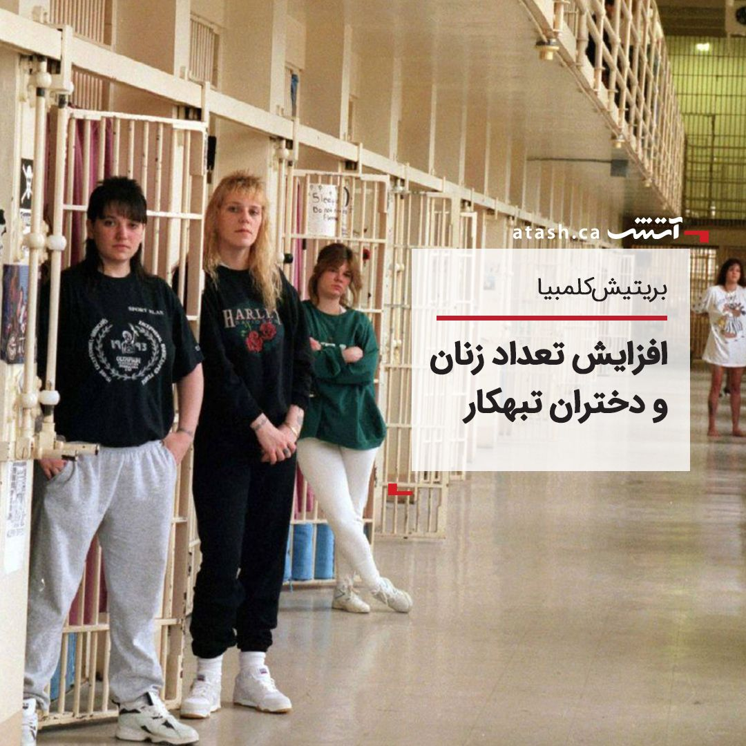 ℹ Cbc News کانادا تورنتو انتاریو بریتیش کلمبیا موادمخدر زنان زندانی Daily