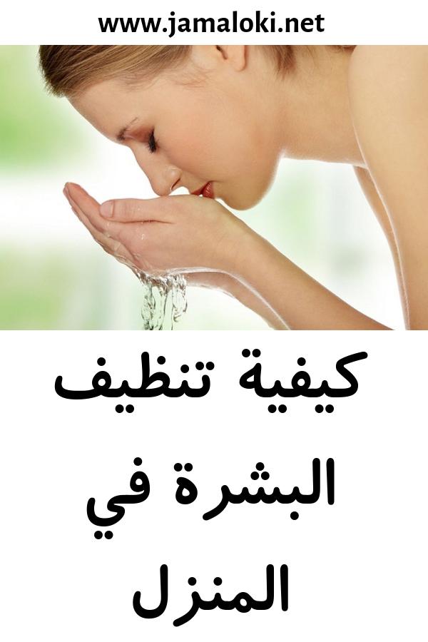 كيفية تنظيف البشرة في المنزل تنظيف البشرة المنزل