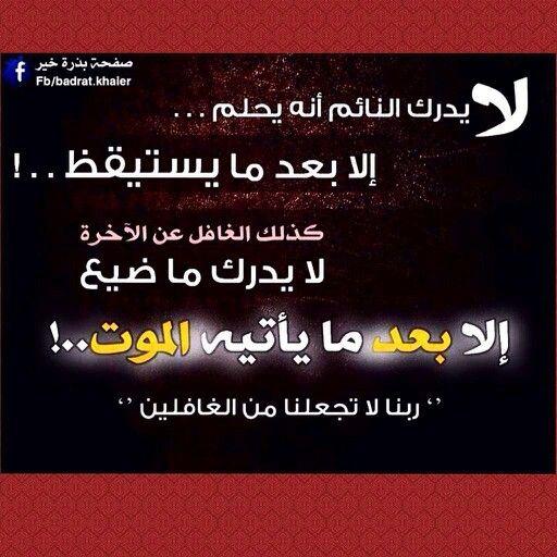 Desertrose يارب لطفك وعفوك ورضاك ورحمتك Hg Islam Sayings No Worries