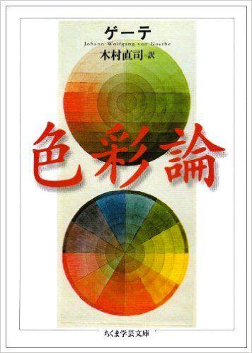 Amazon.co.jp: 色彩論 (ちくま学芸文庫): J.W.V. ゲーテ, Johann Wolfgang Von Goethe, 木村 直司: 本