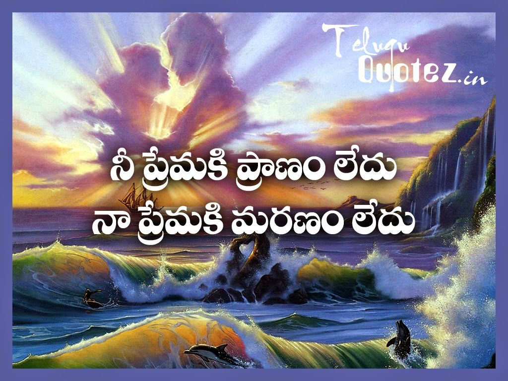 Daily Fmous Quotes About Love And Life In Telugu Language Quotes