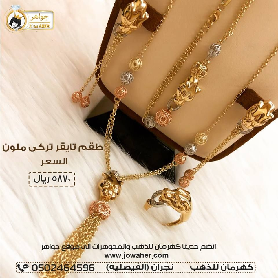 Https Www Jowaher Com Index Php Route Information Information Information Id 18 Gold Necklace Gold Necklace