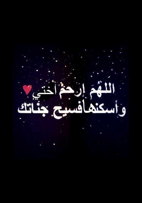 رحمك الله أختي Neon Signs Duaa Islam Prayers