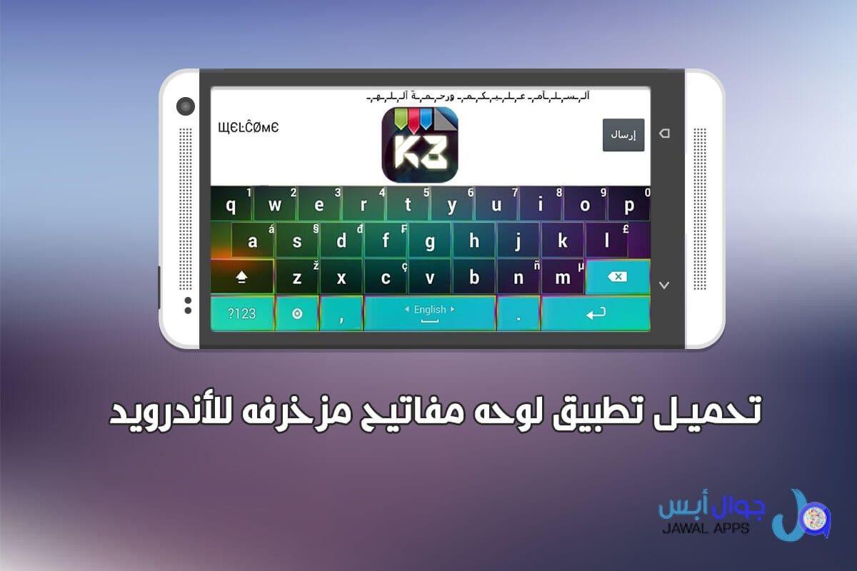 تحميل تطبيق كيبورد المزخرف الاحترافي للأندرويد Apk Tablet Electronic Products Keyboard