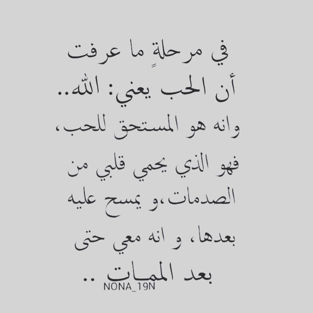 Instagram Photo By حسبي الله و نعم الوكيل Nov 6 2015 At 7 30am Utc Islamic Quotes Quran Positive Words Arabic Words