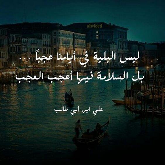 مما قرأت Mmaqarat Twitter Words Quotes Ali Quotes Beautiful Arabic Words