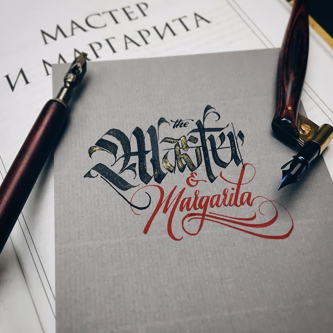 The Master and Margarita - Mikhail Bulgakov. An incredible story ... If you…