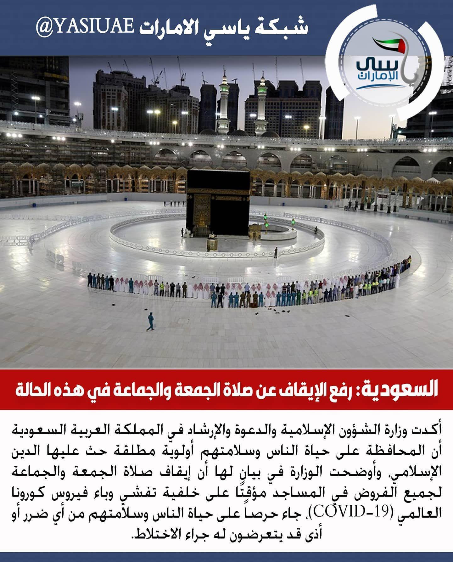 السعودية رفع الإيقاف عن صلاة الجمعة والجماعة في هذه الحالة Www Yasiuae Net Hockey Rink Lol Hockey
