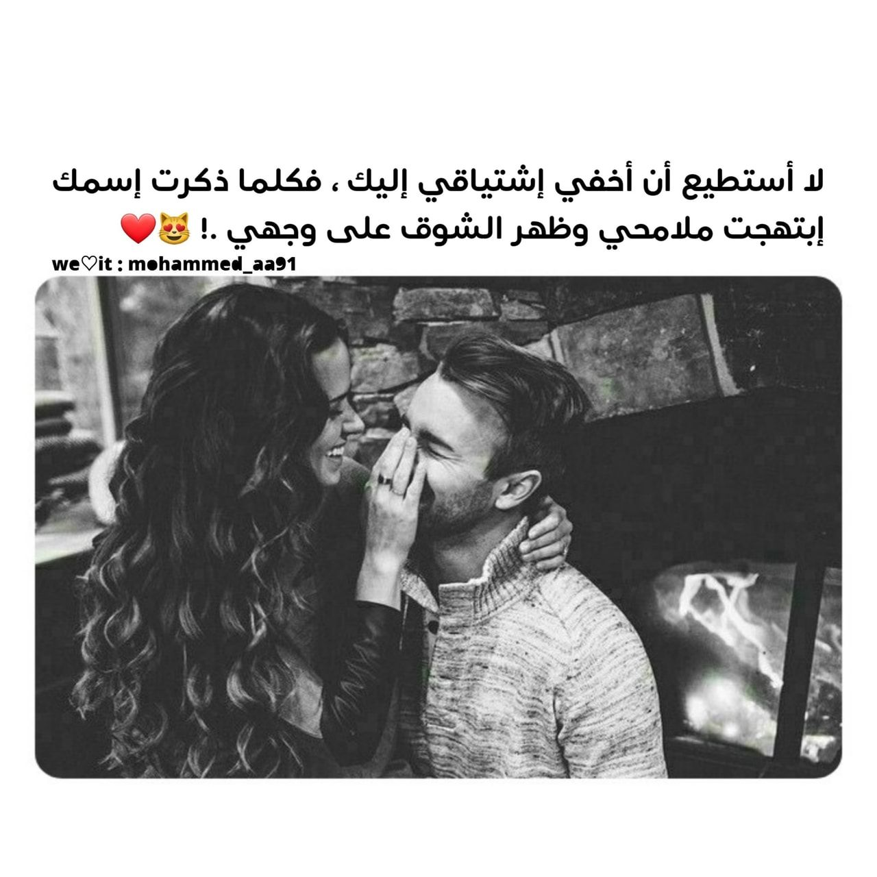 Shared By Msnammye Find Images And Videos About حب عشق غرام غزل صور رمزيات And تصاميم تصاميم Calligraphy Quotes Love Love Smile Quotes Quotes For Book Lovers