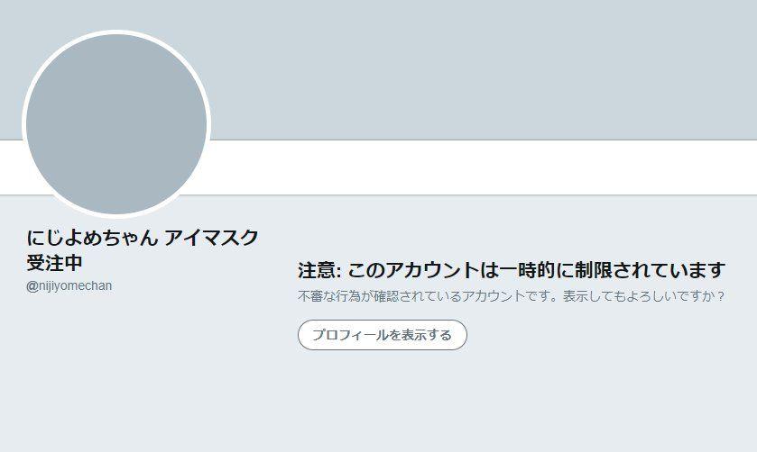 RT @searothonc: Twitter社はいいかげん通報テロに有効な対策を打たないと、企業ユーザーが広告引き上げるようになるぞ。 https://t.co/NhDbgLIOd9 - 源内あず