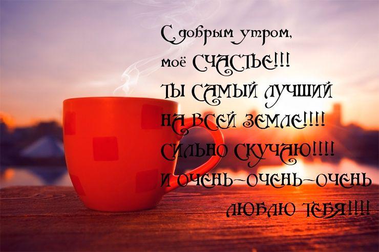 с добрым утром мое счастье. ты самый лучший на всей земле ...