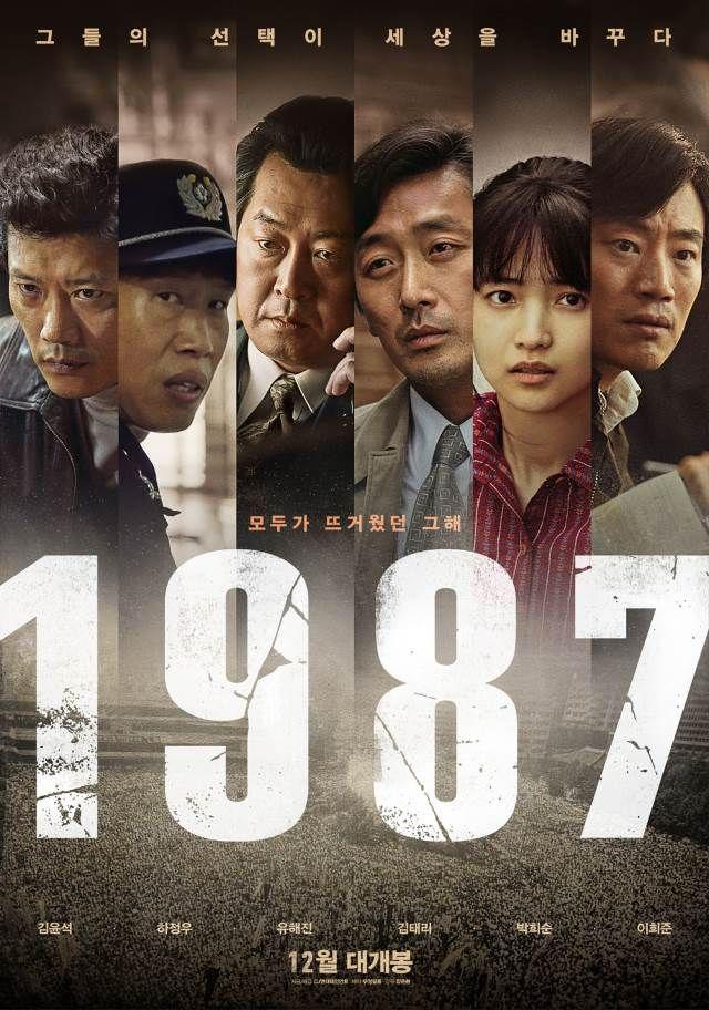 電影《1987》海報 Movies online, Movies to watch, Soundtrack music