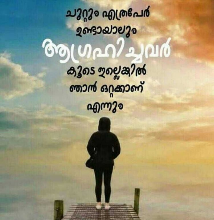 Pin By Vidya Aravind On Mallu Pinterest Malayalam Quotes Quotes New Sad Dp Malayalam