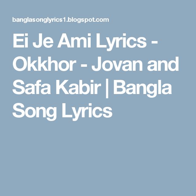 Ei Je Ami Lyrics - Okkhor - Jovan and Safa Kabir   Bangla