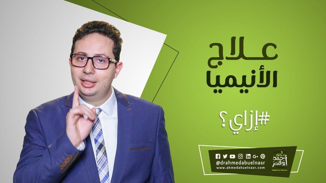 تعرف علي افضل طرق علاج الانيميا بشكل بسيط وفعال مع الدكتور احمد ابو النصر في سلسلة حلقات أزاي ولمعرفة المزيد عن الدكتور أحمد أب Book Cover Healthy Diet Books