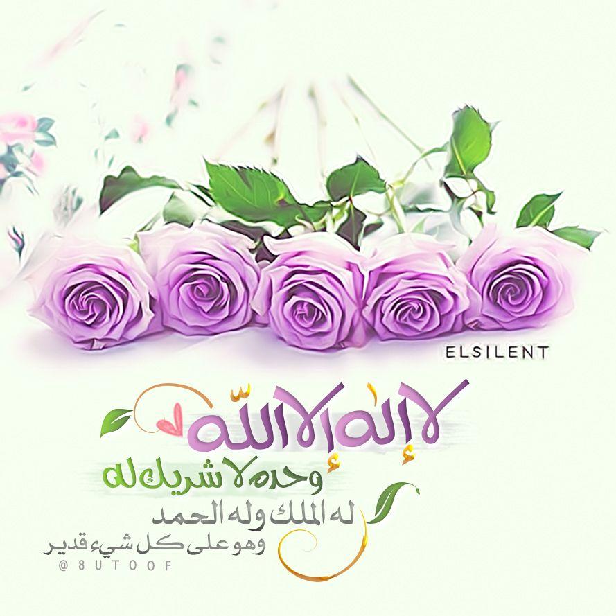 قطوف دعوية لا إله إلا الله وحده لا شريك له له الملك وله الحمد Ayat Quran Kaligrafi