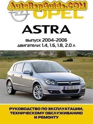 download free opel astra 2004 2006 repair manual multimedia rh pinterest co uk opel astra h manual 2005 opel astra h manual service