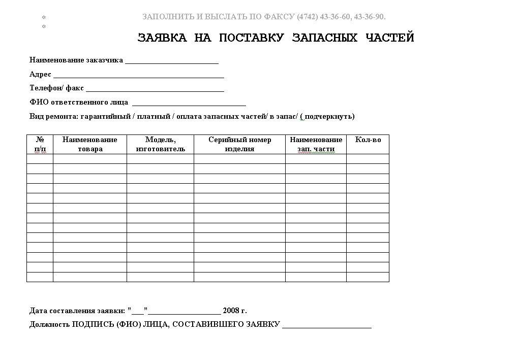 Заявка на покупку запчастей спецтехники алапаевск спецтехника аренда