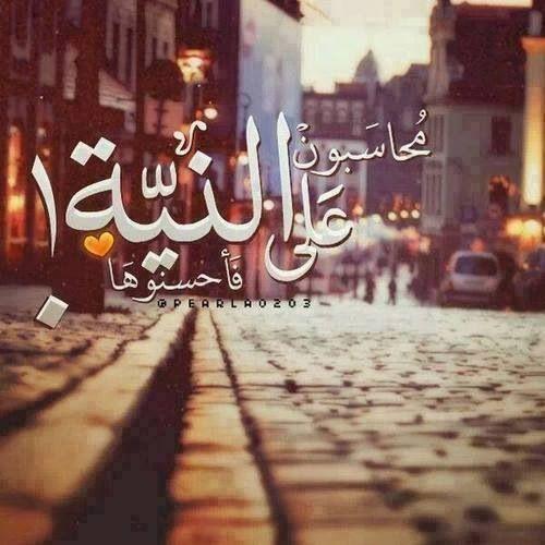 النية الحسنة Cool Words Arabic Quotes Different Quotes