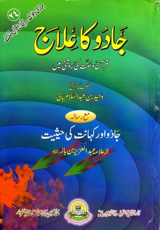 Quran Se Ilaj Urdu Pdf