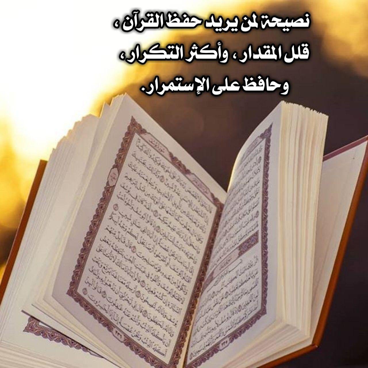 نصيحة لمن يريد حفظ القرآن قلل المقدار وأكثر التكرار وحافظ على الإستمرار Words Quotes Islamic Quotes Words
