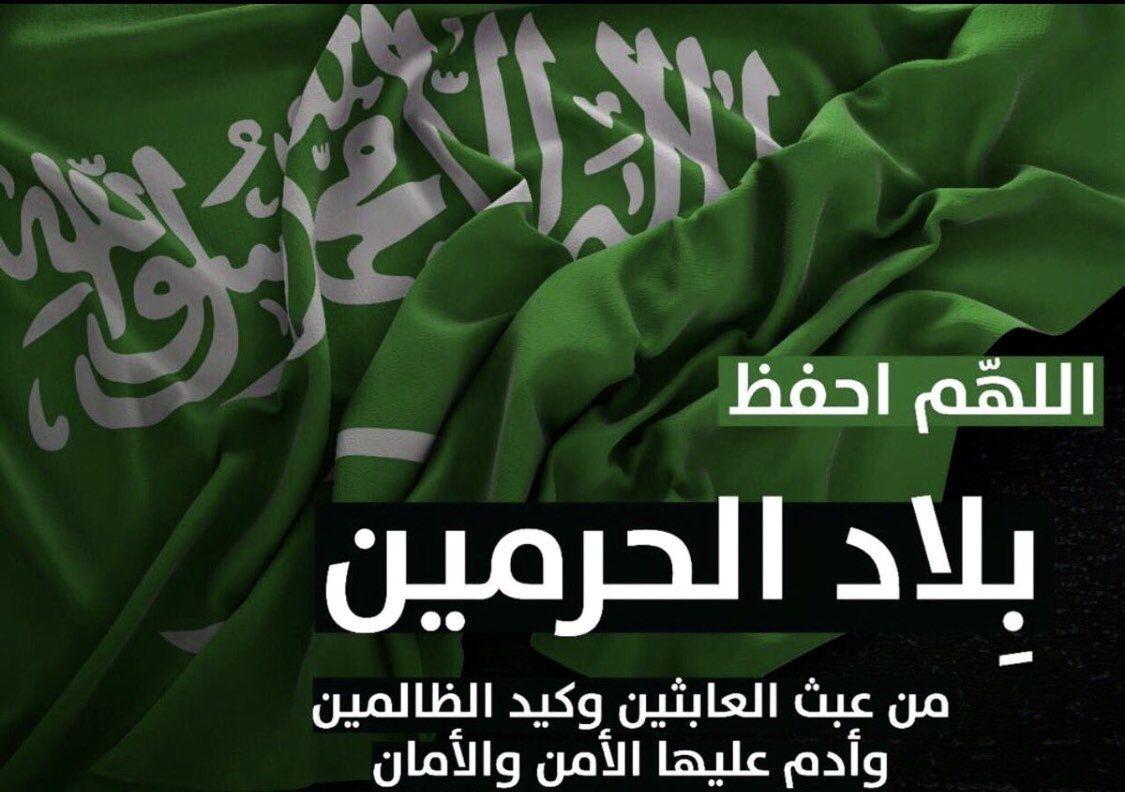 اللهم م ن أراد بلاد الحرمين بسوء فأشغله في نفسه وأجعل تدبيره في تدميره Ksa Saudi Arabia Saudi Arabia National Day