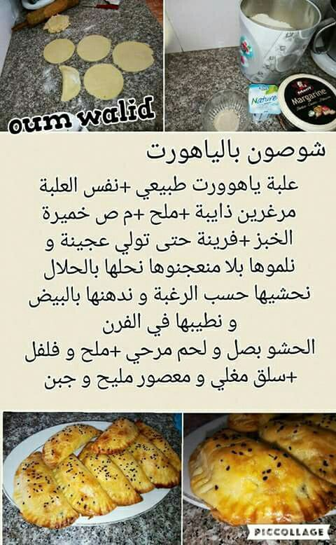 Pin by nedjma rody on pinterest algerian food algerian food cook drink arabic food menu caftans tunisian food biscuit bar ramadan recipes forumfinder Images