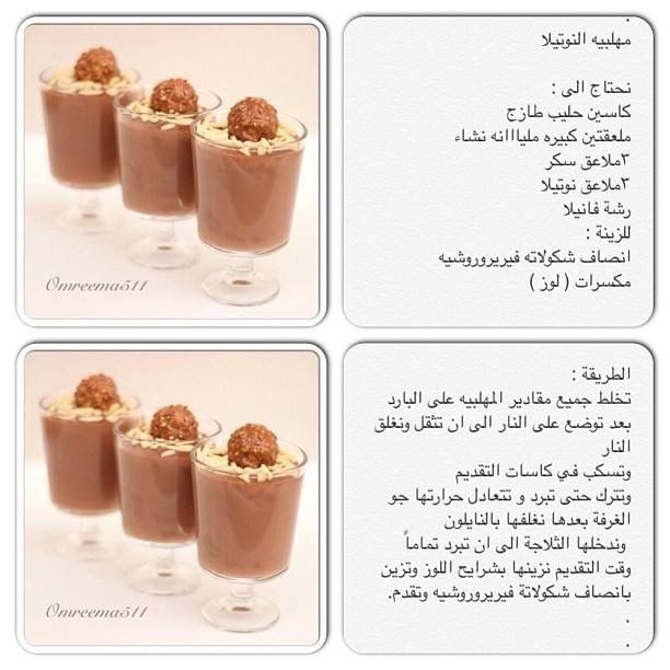 مهلبية النوتيلا Tasty Dishes Cooking Recipes Desserts Desserts