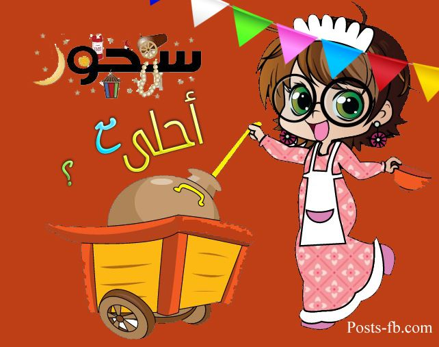 منشورات عن السحور 2016 بوستات عن سحور رمضان 1437 بوستات فيس بوك Posts Facebook Picture Illustration Ramadan Painting Illustration